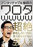 アンタッチャブル柴田の「ワロタwwww」~超絶おもしろいのに全く知られてない芸人たち~[DVD]