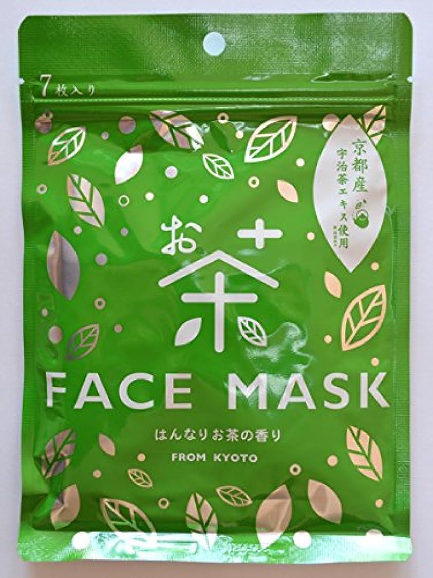 豊富に衝突する可愛い京びあん お茶フェイスマスク 10点セット
