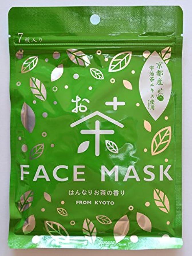 京びあん お茶フェイスマスク 10点セット