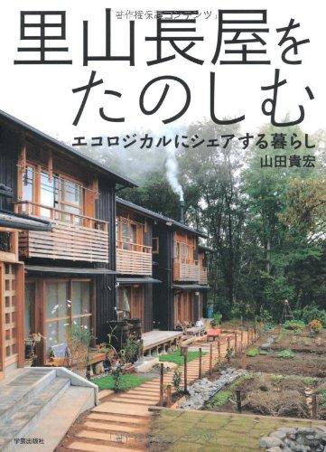 里山長屋をたのしむ: エコロジカルにシェアする暮らしの詳細を見る