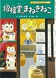 招福堂のまねきねこ―またたびトラベル物語 (学研の新・創作シリーズ)