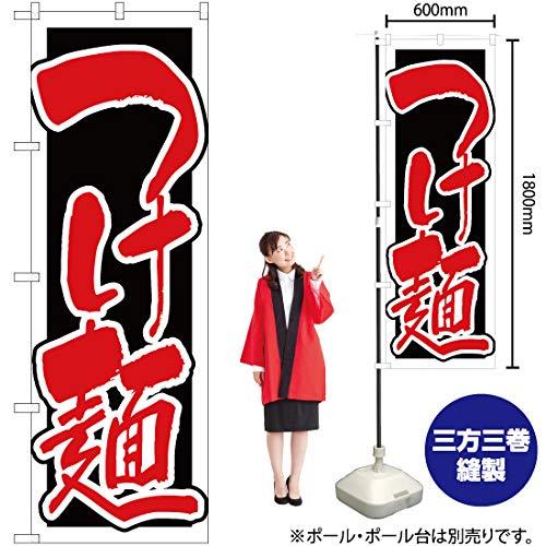 のぼり旗 つけ麺 YN-2596(三巻縫製 補強済み)【宅配便】