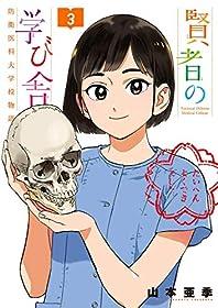 賢者の学び舎 防衛医科大学校物語(3) (ビッグコミックス)