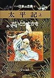 太平記(上)―マンガ日本の古典 (18)