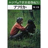 ムツゴロウ世界動物紀行 アフリカ篇 (ソフトバンク文庫)
