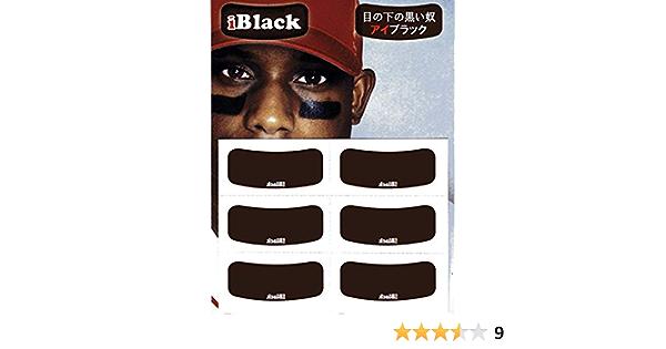 シール 黒い 選手 目の下 野球 の