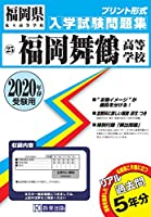 福岡舞鶴高等学校過去入学試験問題集2020年春受験用 (福岡県高等学校過去入試問題集)
