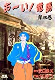 お~い!竜馬(4) (ヤングサンデーコミックス)