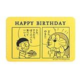 ドラえもん メッセージカード【HAPPY BIRTHDA/yellow】DG-075