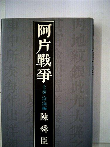 阿片戦争〈上〉滄海篇 (1967年)