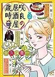 咲良の居酒屋歳時奇 2 (ボニータ・コミックス)
