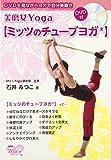 美磨女Yoga 【ミッツのチューブヨガⓇ】―DVDを見ながらヨガで自分美磨き
