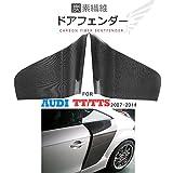 JCSPORTLINE 2枚組み ドア フェンダー サイドプレード フェンダー カバー ダミー エア ダクト ベントフェンダー/ Audi アウディ TT&TTS 2007-2014に適合 /リアル カーボン製 炭素繊維 carbon fiber