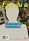 Eye-Ai [Japan] Apr 2014 (単号) [雑誌] [雑誌] / リバーフィールド社 (刊)