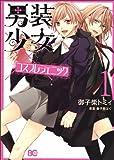 男装少女×コスプレジェニック / 御子柴トミィ のシリーズ情報を見る