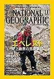 ナショナル ジオグラフィック日本版 11月号 [雑誌]