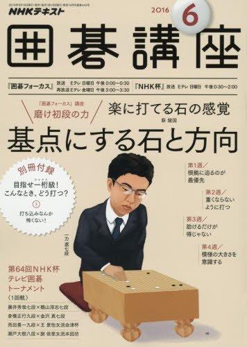 NHK囲碁講座 2016年6月号 [雑誌] (NHKテキスト)