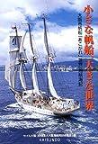 小さな帆船、大きな世界―大阪市帆船「あこがれ」世界一周航海記