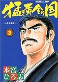 猛き黄金の国 3 (ビジネスジャンプコミックス)