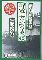 将軍吉宗の陰謀―徳川幕閣盛衰記 中巻 (祥伝社文庫)