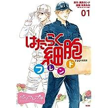 はたらく細胞フレンド ベツフレプチ(1) (別冊フレンドコミックス)
