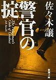 警官の掟 (新潮文庫) 画像