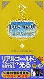 トリビアの泉〜へぇの本〜(14)