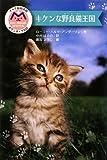 キケンな野良猫王国—マック動物病院ボランティア日誌