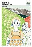 黒部の風 わたしの山小屋物語 YAMAKEI CREATIVE SELECTION Frontier Books (YAMAKEI CREATIVE SELECTION Frontier Books(NextPublishing))