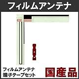 NX311 対応 高感度フィルムアンテナ(クラリオン) [ L型 1枚 端子テープセット ]
