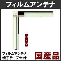 NX310 対応 高感度フィルムアンテナ(クラリオン) [ L型 1枚 端子テープセット ]