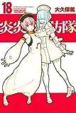炎炎ノ消防隊 コミック 1-18巻セット