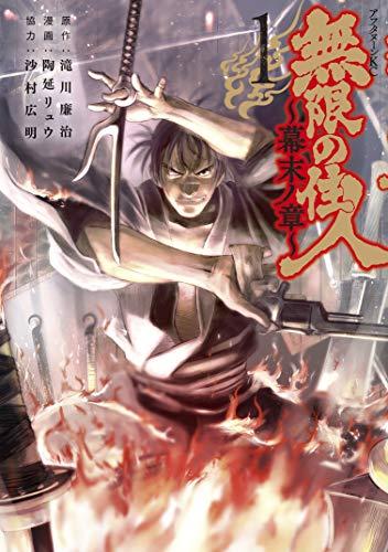 無限の住人~幕末ノ章~(1) (アフタヌーンコミックス) Kindle版