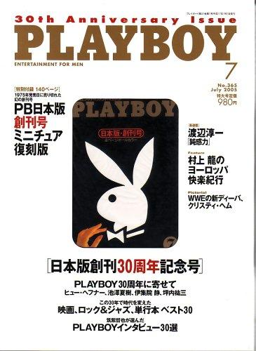 PLAYBOY (プレイボーイ) 日本版 2005年 07月号