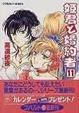 姫君と婚約者〈11〉 (コバルト文庫)