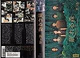 眠れる森(3) [VHS]
