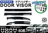 【説明書付】 トヨタ ノア ヴォクシー80系 85系 ドアバイザー サイドバイザー /取付金具付 NOAH VOXY