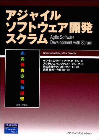 アジャイルソフトウェア開発スクラム (アジャイルソフトウェア開発シリーズ)