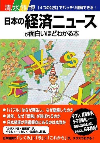 日本の経済ニュースが面白いほどわかる本の詳細を見る