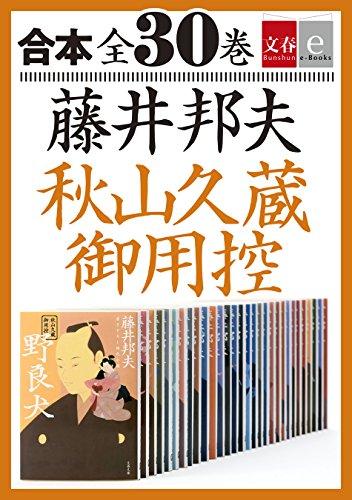 合本 秋山久蔵御用控 全30巻【文春e-Books】