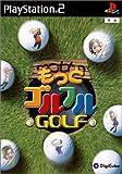 もっとゴルフルGOLF