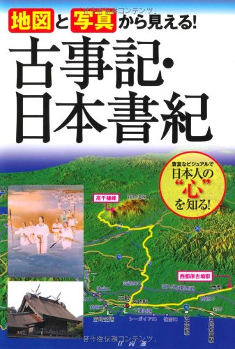 地図と写真から見える!古事記・日本書紀の詳細を見る