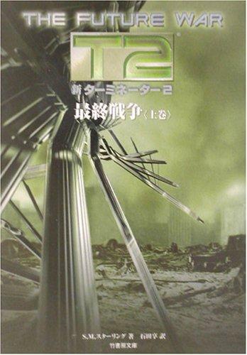 新ターミネーター2—最終戦争〈上巻〉 (竹書房文庫)