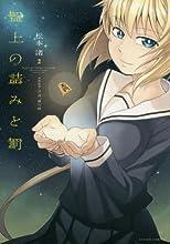 盤上の詰みと罰(2) (アクションコミックス(コミックハイ! ))