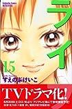 ライフ(15) (講談社コミックス別冊フレンド)