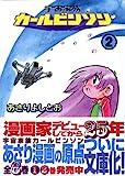 宇宙家族カールビンソン (2) (講談社漫画文庫)