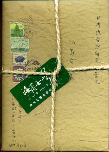 海角七号 映画オリジナルサウンドトラック(台湾盤)