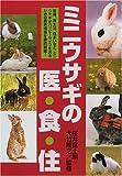 ミニウサギの医・食・住