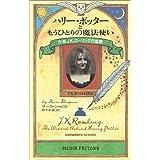 ハリー・ポッターともうひとりの魔法使い ― 作家J.K.ローリングの素顔