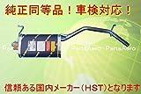 送料無料 ハイゼット■S200C S210C S200P S210P 後期マフラー純正同等/車検対応 055-126